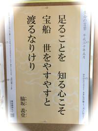 Seimei_201805