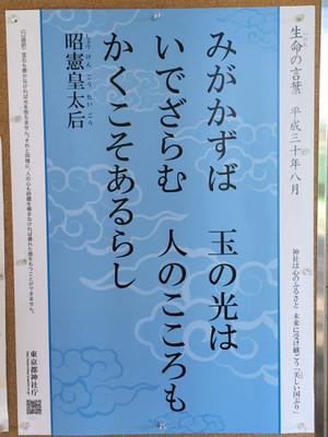Seimei_20180801